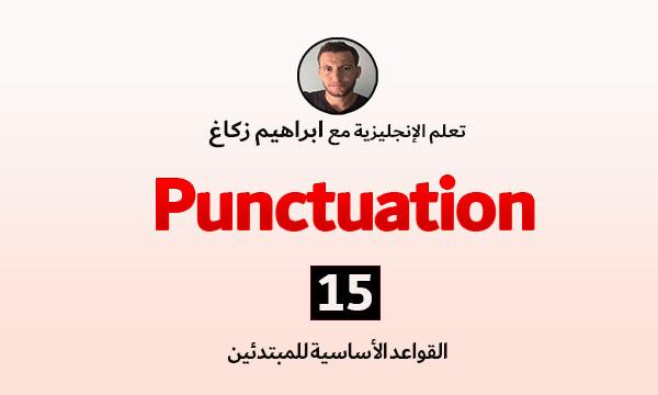 قواعد اللغة الإنجليزية: الترقيم Punctuation
