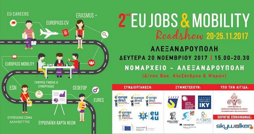Το 2ο EU Jobs and Mobility Roadshow στην Αλεξανδρούπολη