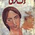 Ik Larki Urdu Novel Pdf By Razia Butt Free Download