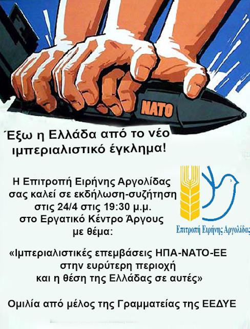 """Εκδήλωση της Επιτροπής Ειρήνης Αργολίδας: """"Ιμπεριαλιστικές επεμβάσεις ΗΠΑ – ΝΑΤΟ – Ε.Ε. και η θέση της Ελλάδας"""""""