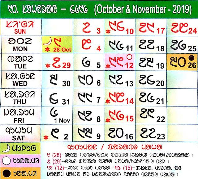 Santali Calendar 2019 Sohrai Bonga