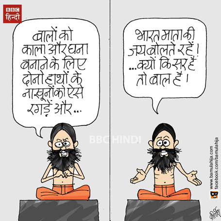 baba ramdev cartoon, cartoons on politics, indian political cartoon