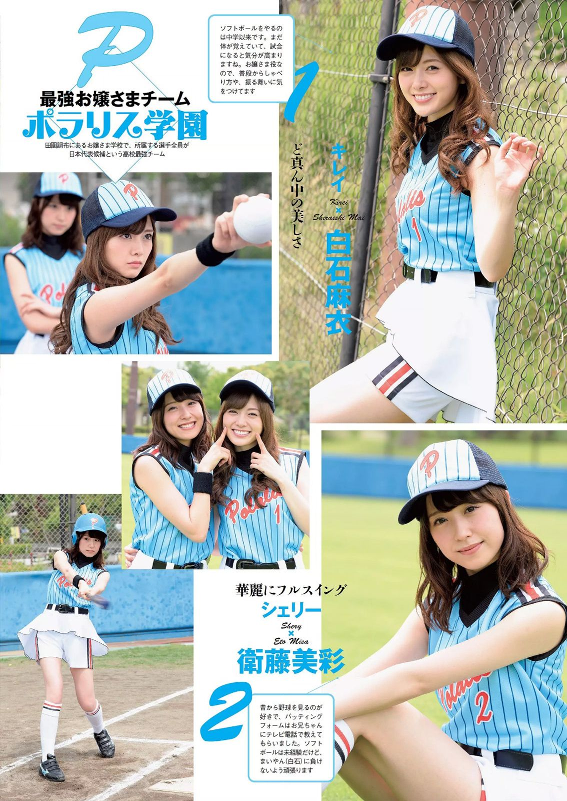 乃木坂46 Nogizaka46 初森ベマーズ Hatsumori Bemars Images | Hot Sexy Beauty.Club