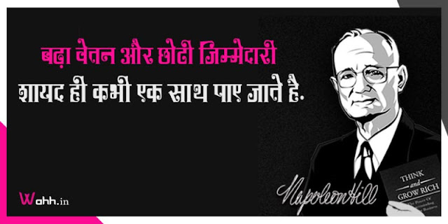 Napoleon-Hill-Quotes-with-Images-in-Hindi-3