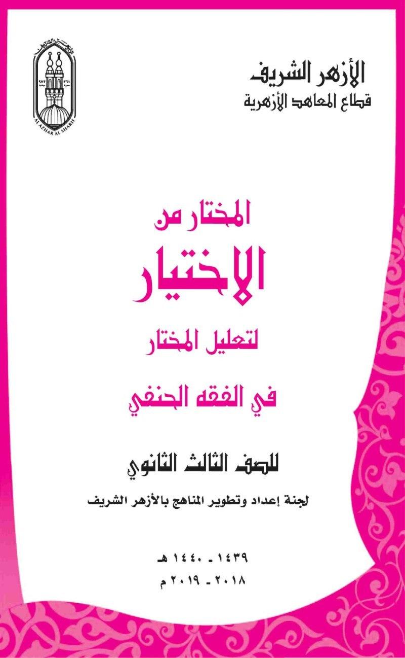 كتاب المختار للفتوى pdf