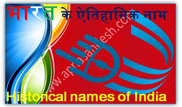 भारत के पूर्वकालीन नाम की जानकारी - India's former name information
