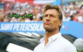 هيرفي رنارد مرشحا لتدريب منتخب مصر