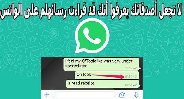 """طرق لتجنب إعلام أصدقائك أنك قد قرأت رسالئلهم على الواتس اب """"WhatsApp"""""""