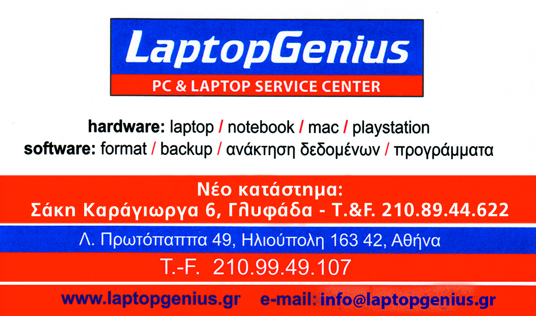 Laptopgenius # service # smartphone # iphone # service # Επισκευή # Υπολογιστών # laptop