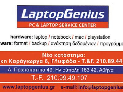 Laptopgenius > service> smartphone> iphone> samsung> service >Επισκευή > Υπολογιστών > laptop >lap top >pc > Tablets > ΔΩΡΕΑΝ > ΠΑΡΑΛΑΒΗ >ΠΑΡΑΔΟΣΗ >ΔΙΑΓΝΩΣΗ > ΛΕΩΦ. ΠΡΩΤΟΠΑΠΠΑ 49  ΗΛΙΟΥΠΟΛΗ, ΑΤΤΙΚΗ >2109949107 > ΣΑΚΗ ΚΑΡΑΓΙΩΡΓΑ 6  ΓΛΥΦΑΔΑ , ΑΤΤΙΚΗ > 2108944622
