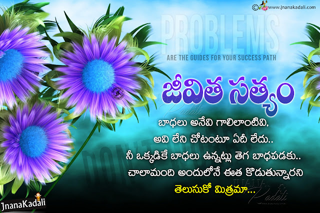 New Telugu Language Top Famous Life Goals Quotations and Images, Happy Life Quotes for New Life Beginners, Happy Life Sayings in Telugu Language, Telugu Quotations about Happiness with Images, Most Popular Telugu Happy Life Quotes Wallpapers, Telugu Good Inspiring Messages about Life. cineholi quotes in telugu.