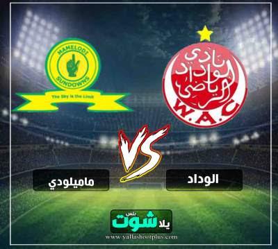 مشاهدة مباراة الوداد البيضاوي وصن داونز بث مباشر اليوم 16-3-2019 في دوري ابطال افريقيا