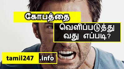 கோபத்தை வெளிப்படுத்துவது எப்படி? |  Psychology in Tamil, கோபம், கோவம், கோவம் குறைய