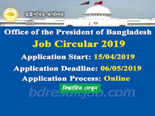 President of Bangladesh Job Circular 2019