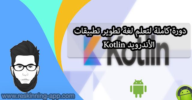 دورة كاملة لتعلم لغة تطوير تطبيقات الأندرويد Kotlin
