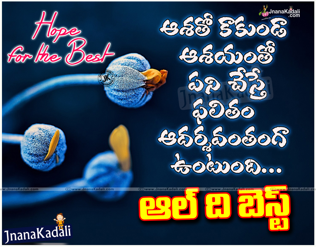 All the best for success inspiring quotes sms messages greetings telugu new all the best inspiring quotes for friend new job all the best messages kristyandbryce Images