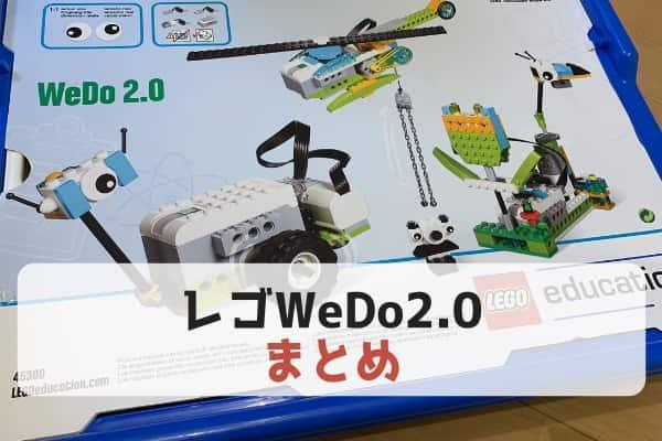 最後に。レゴWeDo2.0 for home byアフレルを使って自宅でプログラミングを楽しく学べました!