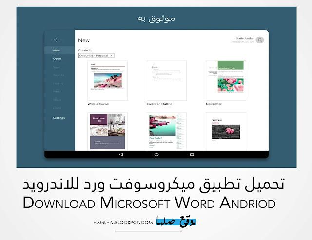 تحميل تطبيق مايكروسوفت وورد Download Microsoft Word لهواتف الاندرويد والايفون