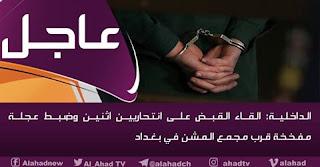 عاجل القاء القبض على انتحاريين اثنين وضبط عجلة مفخخة قرب مجمع المشن في بغداد