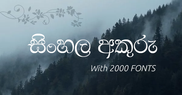 Download Sinhala Fonts 2000 Collection