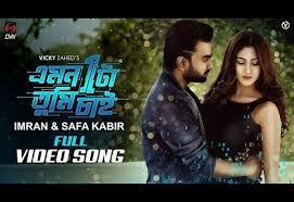 Emon Ekta Tumi Chai Lyrics