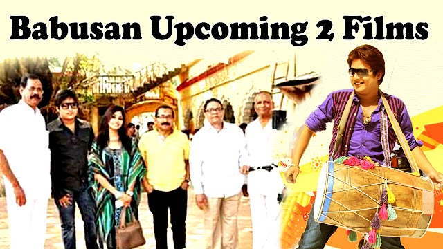 Babusan Mohanty Upcoming Movie in 2021-22 Name Release Date, Poster and Promo Video