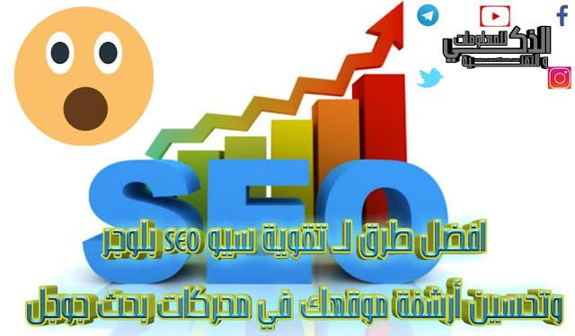 تقوية,سيو,seo,بلوجر,وتحسين,أرشفة,موقعك,في,محركات,بحث,جوجل