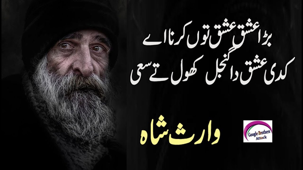 Ishq Da Gunjal | Waris Shah | Punjabi Poetry | Sufi Poetry