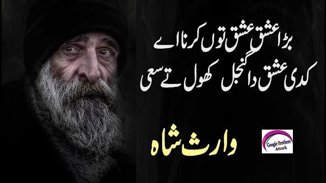 Ishq Da Gunjal | Waris Shah | Punjabi Poetry | Sufi Poetry | Sad Poetry | Waris Shah Kalam 2019
