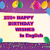250+ Happy Birthday Wishes In English-2 Line Happy Birthday Wishes-One Line Happy Birthday Wishes