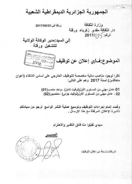 اعلان عن توظيف في دار الثقافة مفدي زكريا ولاية ورقلة-سبتمبر 2017