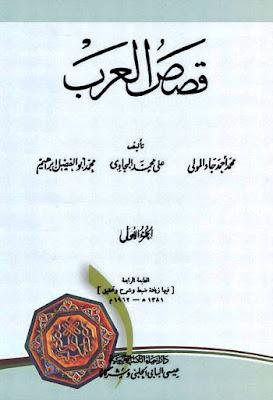 قصص وطرائف العرب فى العصر الجاهلى والاسلامى - جاد المولى .البجاوي .أبو الفضل , pdf