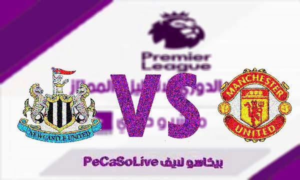 مشاهدة مباراة مانشستر يونايتد ونيوكاسل بث مباشر 6-10-2019 Manchester United vs Newcastle Live