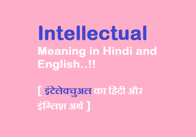 intellectual-meaning-in-hindi