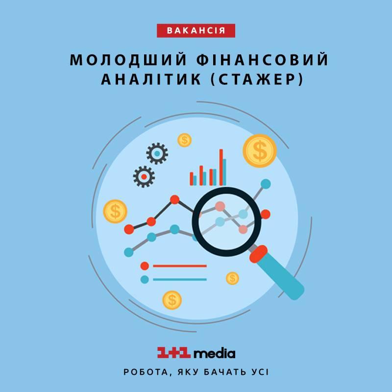 Вакансія молодшого фінансового аналітика (стажера) в 1+1 media