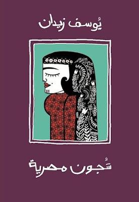 تحميل كتاب شجون مصرية pdf يوسف زيدان
