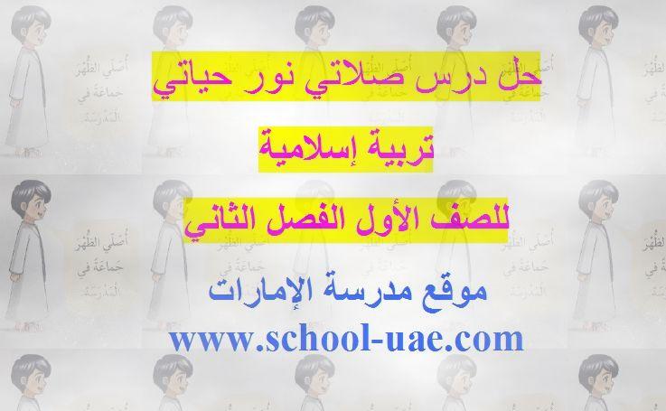 حل درس صلاتى نور حياتى مادة التربية الإسلامية للصف الأول الفصل الدراسي الثاني  - موقع مدرسة الإمارات