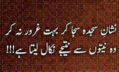 Iqbal Poetry | Urdu Poetry | Iqbal Poetry In Urdu  | Allama Iqbal Shayari In Urdu  | Urdu Poetry World,Urdu Poetry 2 Lines,Poetry In Urdu Sad With Friends,Sad Poetry In Urdu 2 Lines,Sad Poetry Images In 2 Lines,