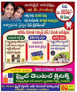 Smile dental Clinic Guntur offers