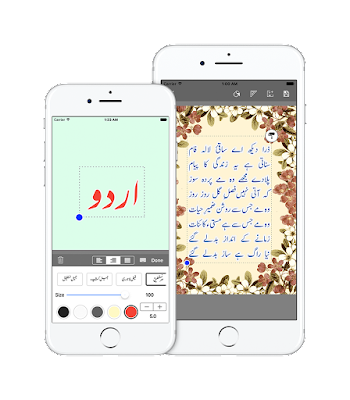 Urdu Editor on iPhone 7 and 7 Plus