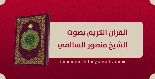 القران الكريم بصوت القاريء منصور السالمي تحميل مباشر Mp3