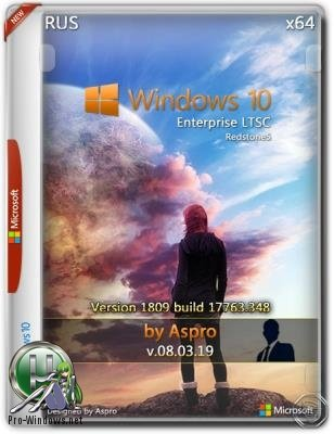 Windows 10 Enterprise LTSC 2019 x64 Rus v 08 03 19 by Aspro - Beast