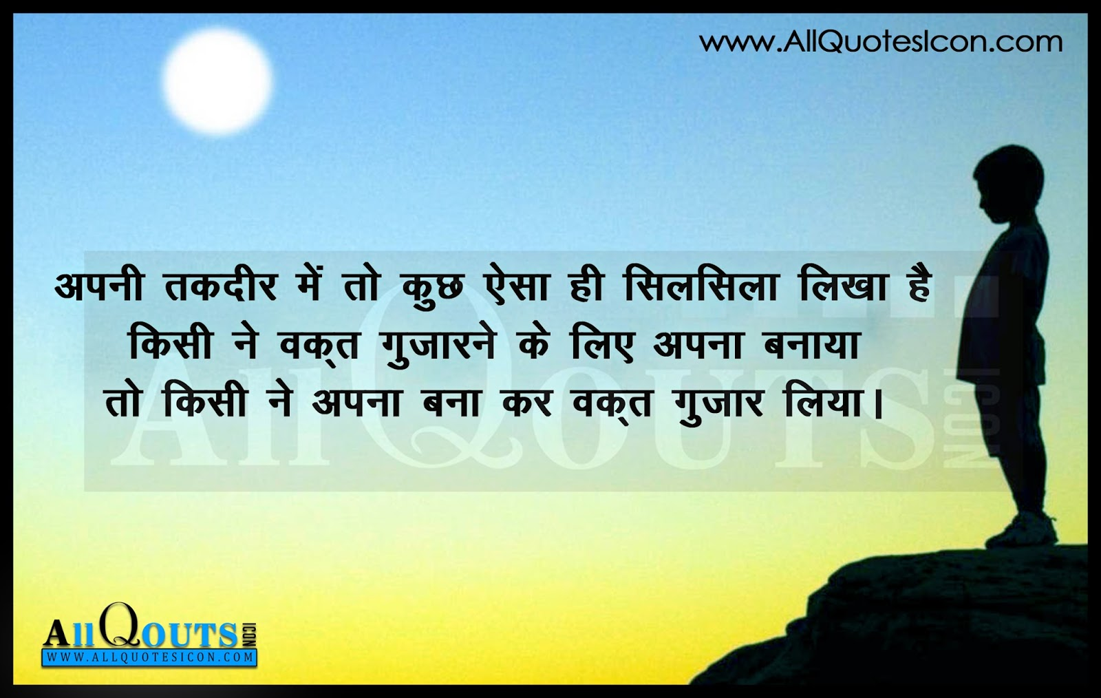 Today Life Quotes In Hindi
