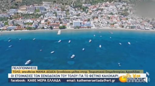 Τολό: Τι λένε οι άνθρωποι του τουρισμού για το φετινό καλοκαίρι (βίντεο)