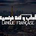 دروس أداب و لغة فرنسية