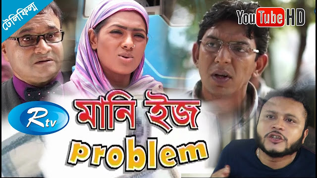 Money is Problem (2017) Bangla Telefilm Ft. Chanchal, Tisha, Ejaz & Mishu HD