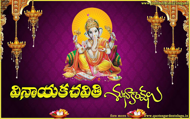 Happy vinayaka chaturthi 2017 telugu wishes images greeting cards