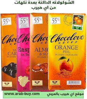 الشوكولاته الداكنة بعدة نكهات من اي هيرب