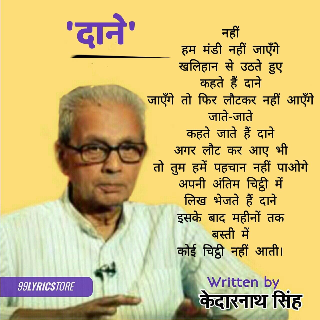 'दाने' कविता केदारनाथ सिंह जी द्वारा लिखी गई एक हिन्दी कविता है। 'अकाल में सारस' नामक कविता-संग्रह जिसमें 'दाने' कविता केदारनाथ सिंह जी द्वारा रचित एक हिन्दी कविता है।