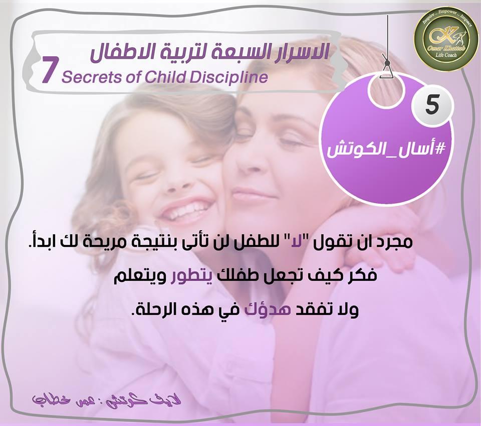 السر الخامس الى هيساعدك فى التربية الصحيحة لأولادك بشكل صحيح ومتطور للكوتش عمر خطاب